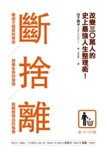 山下英子著,羊恩媺譯,平安文化(2011)