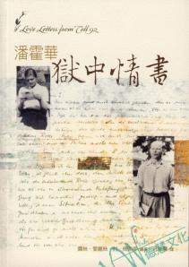 《潘霍華獄中情書》,校園書房出版。