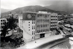 明愛荃灣社區中心 (1972)