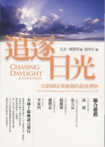 Chasing Daylight:How My Forthcoming Death Transformed My Life中文被《追逐日光》,商周出版,2006