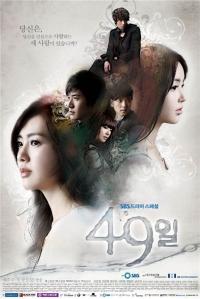 韓劇《49日》劇照。