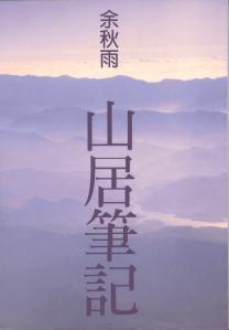 《山居筆記》,余秋雨著,爾雅,1995