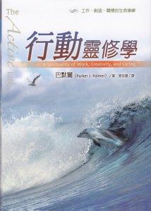 《行動靈修學》,校園書房出版社,2013。