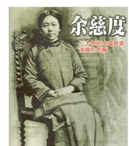 《余慈度──二十世紀中國教會復興的先鋒》(比遜河,2000)