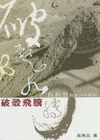 《破殼飛騰──倪柝聲的被囚與蛻變》(比遜河,2004)