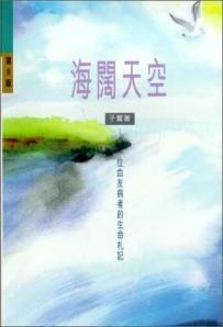《海闊天空 : 一位血友病者的生命札記》,子鶩著,突破出版社,1995。