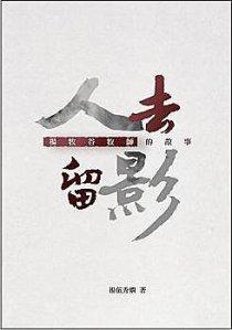 《人去留影──楊牧谷牧師的故事》,楊伍秀嫻著,更新資源有限公司,2011。
