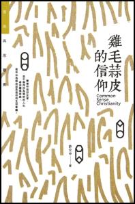 《雞毛蒜皮的信仰》,基道出版社,2013/10。