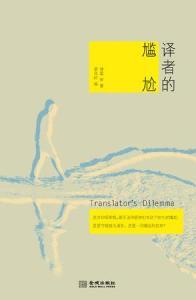 《譯者的尷尬》,傅雷等著,金城出版社,2013/9/1。