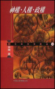 唐崇榮著,中福出版有限公司,2000年7月。