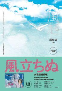 《風起》,作者:堀辰雄,譯者:江荷偲,新雨出版,2013/09/18。