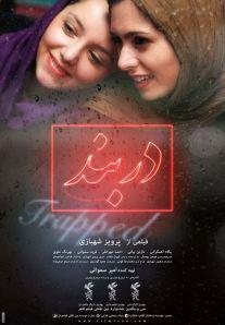 Cinemanegar photo- Darband movie poster