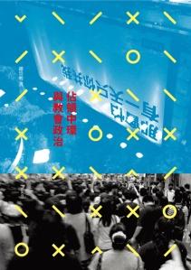 《佔領中環與教會政治》,趙崇明著,基道出版社,2013。