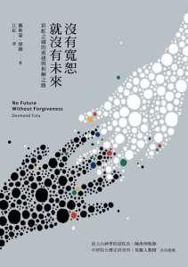 (圖圖大主教/著,江紅/譯,左岸文化,2005)