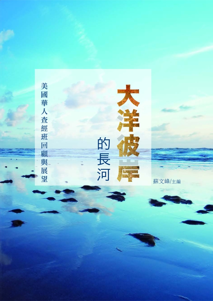 大洋彼岸的長河-封面-0603-1