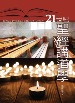 21-shengjing-jiangdaoxue