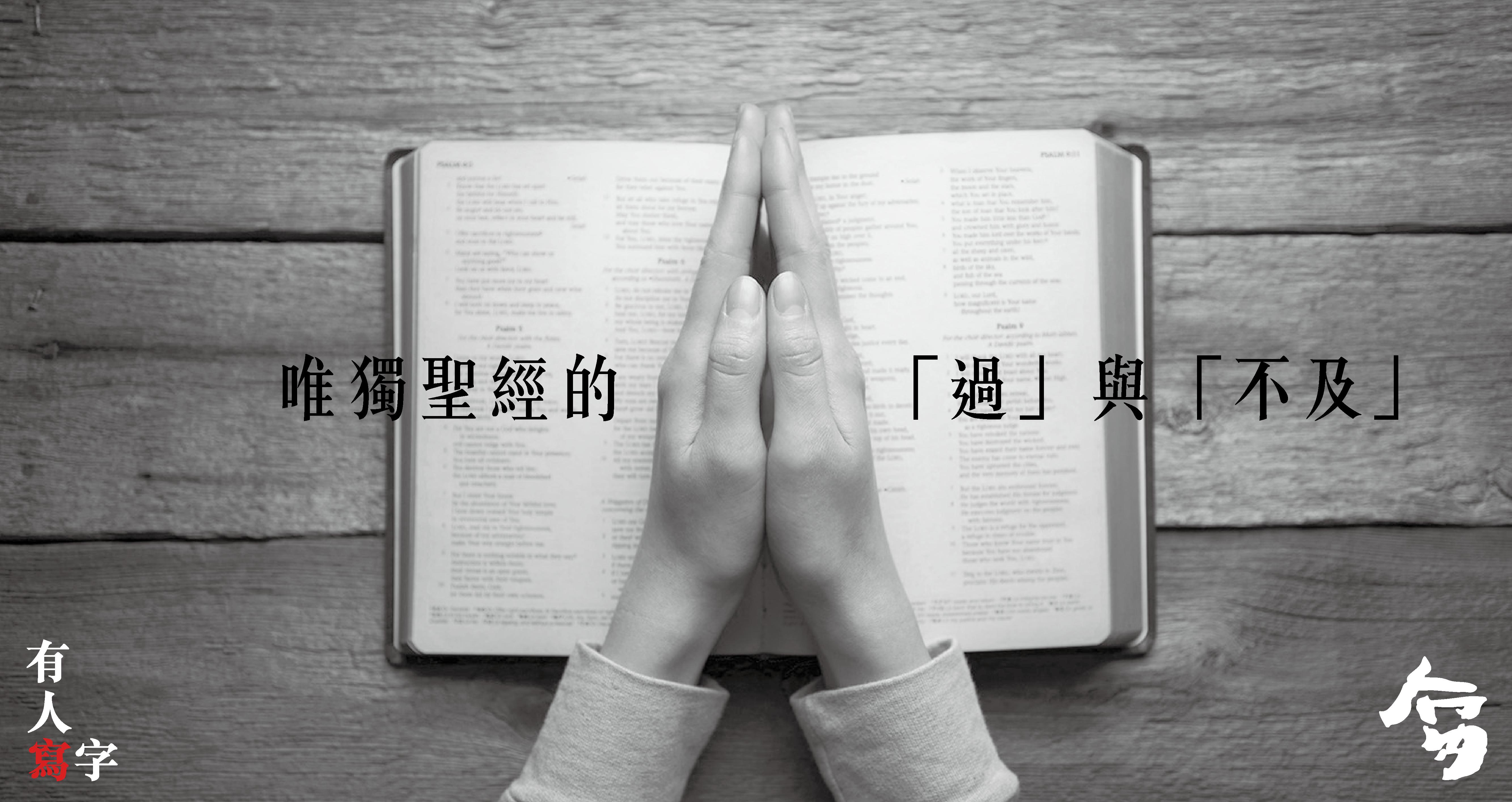 唯獨聖經-06