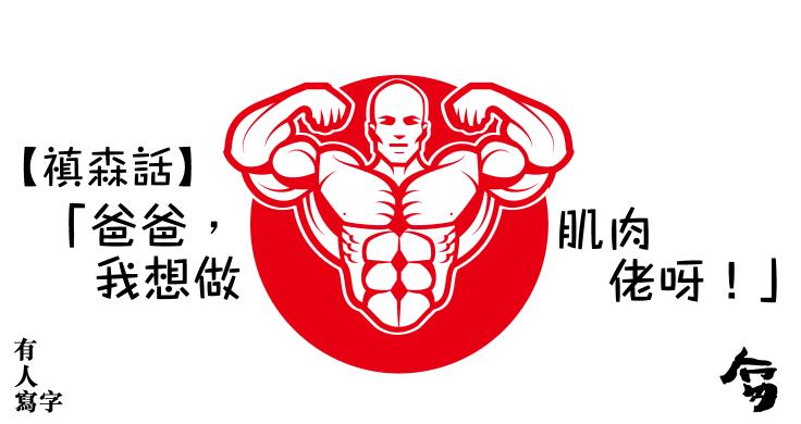 肌肉佬-72.png