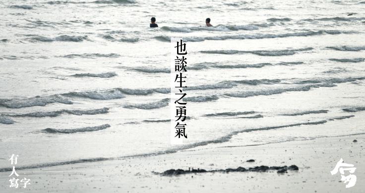 生之勇氣-88.png