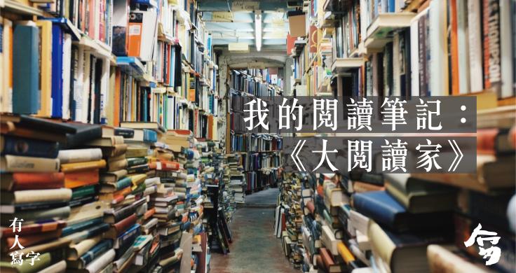 大閱讀家-04.png
