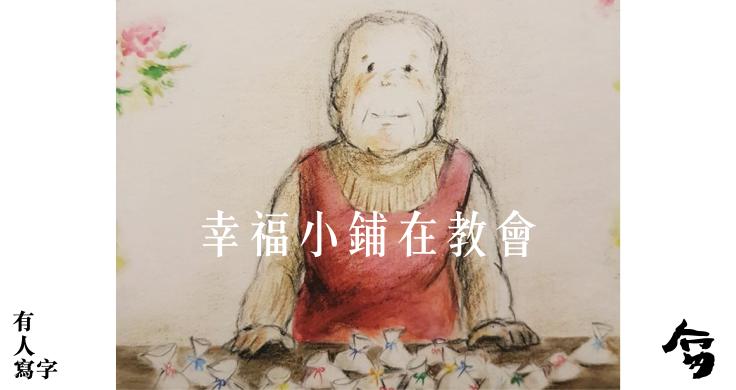 幸福小店-02.png