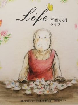 Life幸福小鋪.jpg