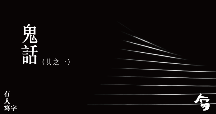 鬼畫_1-03.png