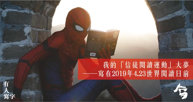 閱讀大夢-13.png